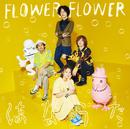 はなうた/FLOWER FLOWER