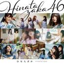 ひなたざか (Complete Edition)/日向坂46