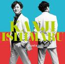 Duets/石丸 幹二