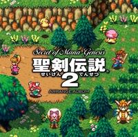 シークレット オブ マナ ジェネシス / 聖剣伝説2 アレンジアルバム