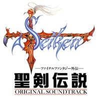 聖剣伝説-ファイナルファンタジー外伝- Original Soundtrack