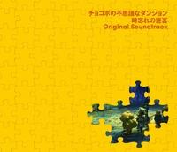 チョコボの不思議なダンジョン 時忘れの迷宮 オリジナル・サウンドトラック