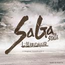 SaGa THE STAGE ~七英雄の帰還~ Original Soundtrack/SQUARE ENIX