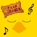 THE BEST of チョコボと魔法の絵本 Original Soundtrack/JOE DOWN