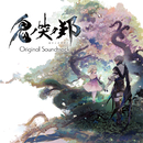 鬼ノ哭ク邦 Original Soundtrack/SQUARE ENIX