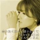 会いたくなくて逢いたくて(Love Mix)/NAGISA