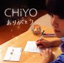 ありがとう/CHiYO