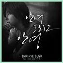 Hello&Goodbye/SHIN HYE SUNG