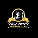 シネマジャック/水曜日のカンパネラ