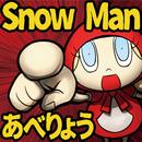 Snow Man/あべりょう