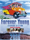 Forever Young Concert in つま恋 2006 (吉田拓郎Ver.)/吉田拓郎
