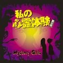 私の心霊体験・其の弐/MYSTERY GIRLS