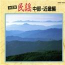 決定版 民謡 中部・近畿編/Various Artists