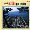 決定版 民謡 中国・四国編/Various Artists