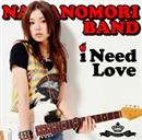 i Need Love/中ノ森BAND