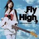 Fly High/中ノ森BAND