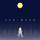 月恋歌/熊谷育美