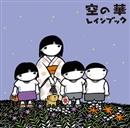 空の華/レインブック