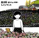 秋桜 ~届かない手紙~/レインブック