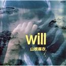WILL/山根麻衣