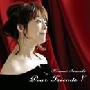 Dear Friends V/岩崎 宏美