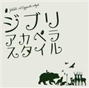 ジブリ・アカペラスタイル/Various Artists