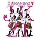 I・愛 KANSAI (配信Limited)/JK21