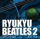 RYUKYU BEATLES 2/奏硫楽団