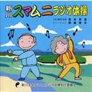 新川スマムニラジオ体操/照屋寛文