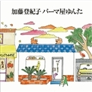パーマ屋ゆんた/加藤登紀子