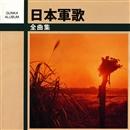 日本軍歌全曲集/東京ヴォーカル・グループ