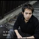 キズナ/takeru
