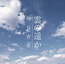 雲の遥か/熊谷育美