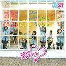 恋のキセキ (通常盤)/JK21