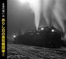 永遠の想い出 ありし日の蒸気機関車②/鉄道走行音