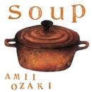 soup/尾崎亜美