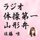 ラジオ体操第一 山形弁/佐藤 唯