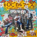 トロピカルフーズ/BEGIN