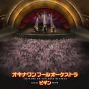 オキナワン フール オーケストラ/BEGIN