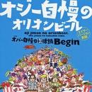 オジー自慢のオリオンビール (エイサー・バージョン)/BEGIN