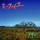 ミーファイユー/BEGIN