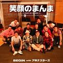 笑顔のまんま (BEGIN ver.)/BEGIN