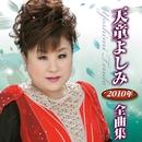 天童よしみ2010年全曲集/天童よしみ