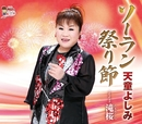 ソーラン祭り節/天童よしみ