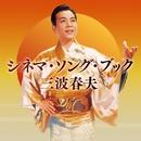 三波春夫~シネマ・ソング・ブック/三波春夫