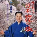 さくら日本花の旅 / 続・さくら日本花の旅/三波春夫