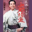 三波のハンヤ節 西郷隆盛/三波春夫