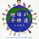 地球の子供達/三波春夫