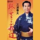 終り無きわが歌の道 (LIVE)/三波春夫