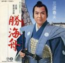 長編歌謡浪曲 勝海舟/三波春夫